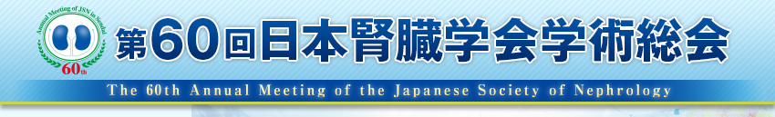 The 60th Annual Meeting of the Japanese Society of Nephrology